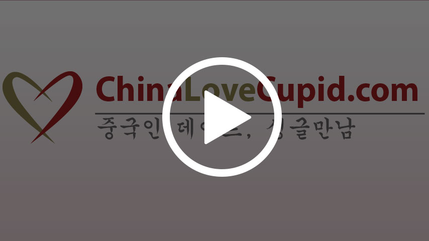 중국인 데이트, 성격 및 싱글